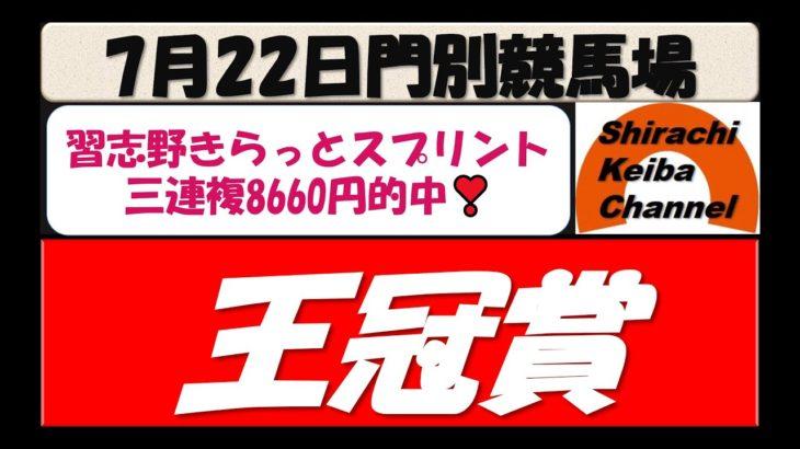 【競馬予想】王冠賞 2021年7月22日 門別競馬場