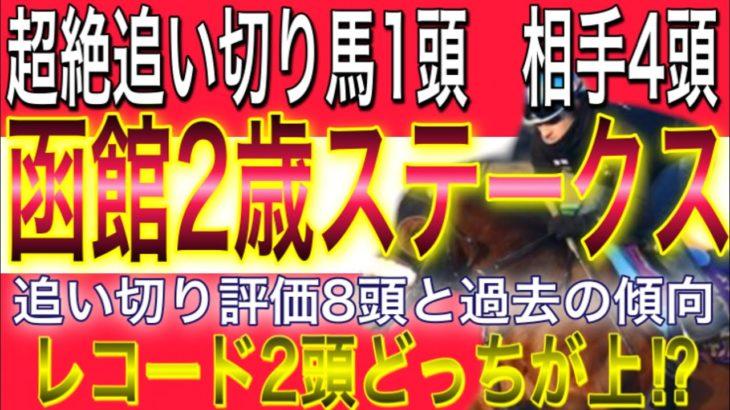 函館2歳ステークス 波乱含み⁉︎ 追い切り評価 超絶追い切り馬1頭‼️+7頭 過去の傾向【競馬予想】