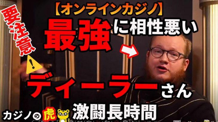 #284【オンラインカジノ ルーレット🎯】最強!相性悪いディーラーからポピン制御できるか?!