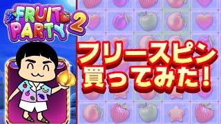 「フルーツ・パーティー2」フリースピン買ってみた!【オンラインカジノ】【カジ旅】【FRUIT PARTY2】