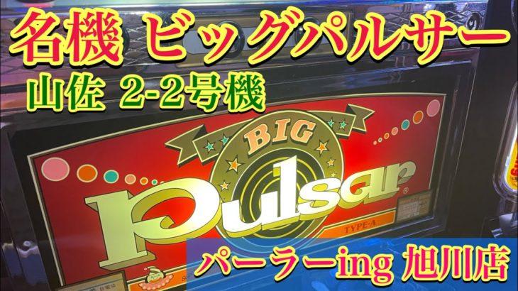 【2号機ビッグパルサー】旭川・パーラーingにて!レトロパチスロ・懐かしの名機・アマリリス・スロット