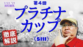 【田倉の予想】第4回 プラチナカップ(SIII) 徹底解説!