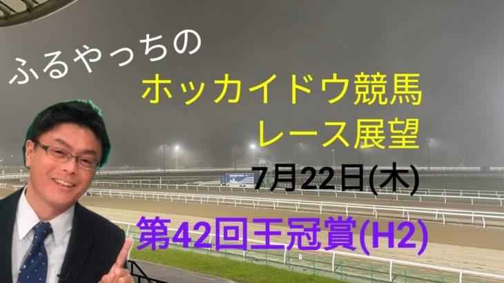 【ホッカイドウ競馬】7月22日(木)門別競馬レース展望~第42回王冠賞(H2)~
