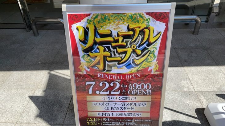 7/22〜7/25までパチスロ4日間連続全ツッパ!