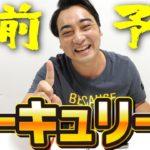 【マーキュリーC】ジャンポケ斉藤地方競馬参戦!マーキュリーカップ直前予想!