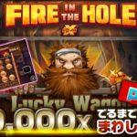 【オンラインカジノ】FIRE IN THE HOLE を「60,000X」でるまでまわしてみた! part1