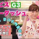 【スナックズンコ】アイビスサマーダッシュGⅢ予想会!