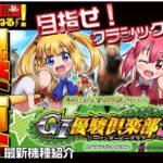 【パチスロ最新台】GⅠ優駿倶楽部3【爆速!!機種紹介シリーズ!!】
