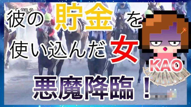 【競馬】第16戦 悪魔になったかおちん!神様✨どこにいるの?😈 彼の貯金を勝手に競馬に使い込んだ女 KAO!