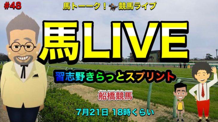【馬LIVE】馬トーーク!ライブ  習志野きらっとスプリントの船橋競馬!