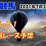 ズバっと!厳選レース予想~競馬R3年7月31日(土)JRA[前編]