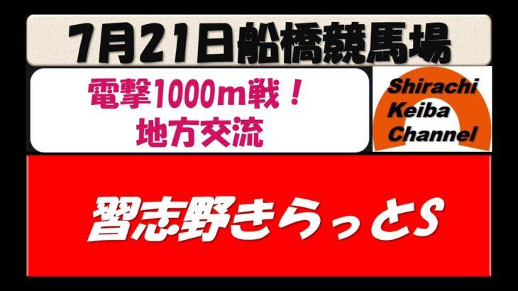 【競馬予想】習志野きらっとスプリントSⅠ 2021年7月21日 船橋競馬場