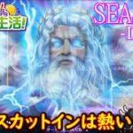 オンラインカジノ生活SEASON3【Day95】