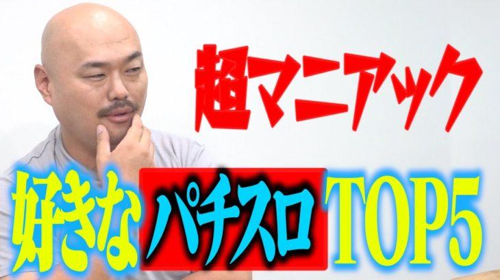 【超マニアック】好きなパチスロ台TOP5【等価交換】北斗吉宗