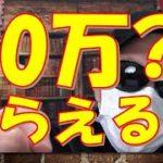【オンラインcasino / オンラインカジノ】マジ?!業界最高クラス!!20万円がもらえる!!ベラジョンカジノ?!インターカジノ?!ミスティーノ?!カジノシークレット?!実は…