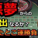 #カジノ配信 【借金返済チャレンジ!】オンラインカジノ編 残金6600円からの勝負