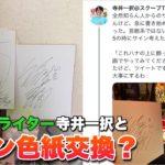 パチスロライター『寺井一択』にサイン色紙を渡したエルドラクラウン プレイヤーの話