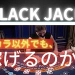 ブラックジャックやってみた!オンラインカジノ