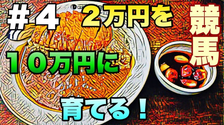 【競馬】【苦悩回】2万円を10万円に育てる! #4