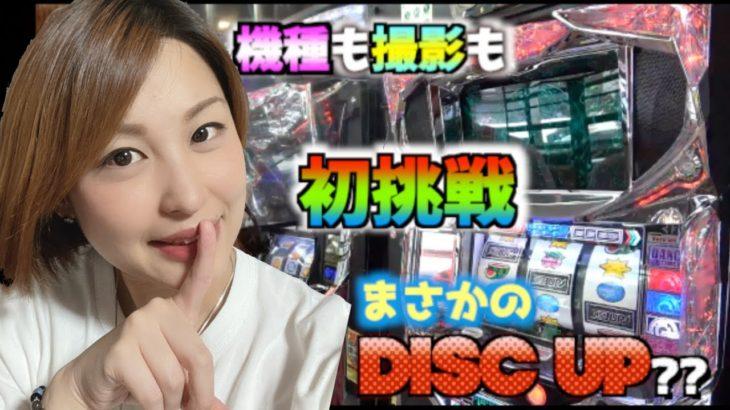 【ディスクアップ】祝パチスロ動画!!ヨミの初めてのディスクアップ!!