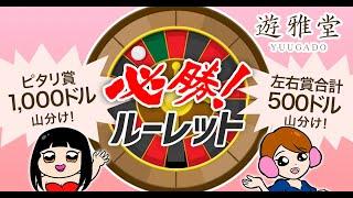 必勝ルーレット@遊雅堂【オンラインカジノ】【ルーレット】【遊雅堂】