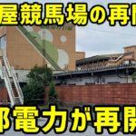 【名古屋】名古屋競馬場跡地の再開発を見る。【あおなみ線】