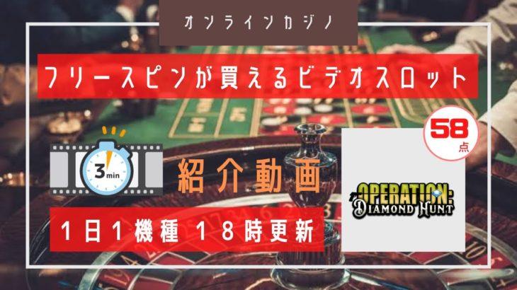 【オンラインカジノ】カギを握るのは3つの高配当図柄 vol.031 OPERATION DIAMOND HUNT