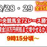 【軍資金10万円何処まで増えるのか!?】中央競馬全72レース勝負☆