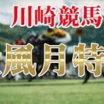 【 地方競馬予想 】川崎競馬競馬予想 10R 秋風月特別(B1B2) 競馬 地方競馬 地方競馬予想 川崎競馬 川崎競馬予想