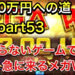 【カジノ】15万円を1000万円にする漢 part53