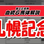 【2021札幌記念】元競馬記者と血統評論家の重賞血統&馬体談義!!!