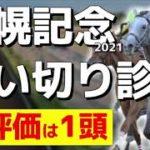 【札幌記念2021】ソダシ、ラヴズオンリーユーの状態は?夏競馬の祭典。ここも実績より勢いだ!【追い切り診断】