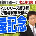 【競馬ブック】関屋記念 2021 予想【TMトーク】(美浦)
