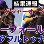 【海外競馬】ヨークシャーオークス(2021年8月19日)/スノーフォールVSワンダフルトゥナイト【結果速報】