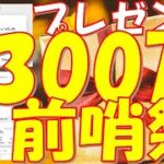 【オンラインカジノ】✨💰総額300万プレゼント💰企画前哨祭✨開催のお知らせ【暗号→210619】