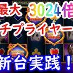 【オンラインカジノ】最大3024倍のマルチプライヤー!?ワイルドを並べて高配当を目指せ!【FRUIT PARTY2】