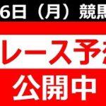 8/16(月) 【全レース予想】(全レース情報)■大井競馬■