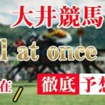【 地方競馬予想 】8/16 大井競馬予想 10R all at once 賞(C1C2別定)
