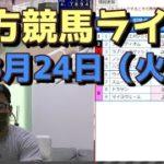 【地方競馬】みんなで予想 『金沢・門別・浦和・盛岡』8月24日(火)
