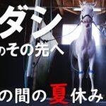 復活の秋へ!白き桜の女王ソダシの夏休み【競馬BEAT2021】