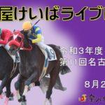 名古屋競馬Live中継 R03.08.20
