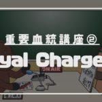 【No.23】重要血統講座!~②Royal Charger系編~(坂上明大の競馬学)