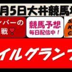 【競馬予想】マイルグランプリSⅡTR2021年8月5日 大井競馬場