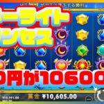 【オンラインカジノ】スロット「スターライトプリンセス(Starlight Princess)」で遊ぶ!200円が諭吉に化けました【遊雅堂】