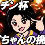 マーチン杯開催!ダイちゃん選手の挑戦【オンラインカジノ】【カジノシークレット】