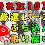【地方競馬】スラれた10万円。厳選レースで取り戻す!