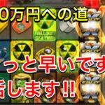 【カジノ】1000万円を目指す男 復活!