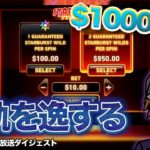 🤖【驚愕】1回転10万円を躊躇なく買う男!(前編)【オンラインカジノ】【stake kaekae】