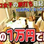 パチスロ女子の旅打ち日記~12日目~【モモの実】