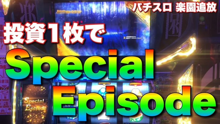 【新台】投資1枚でSpecial Episodes【パチスロ 楽園追放】【なのですの神拳勝負#97】